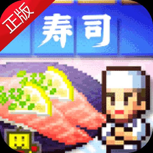 海鲜寿司物语